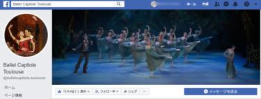 海外バレエ団のオーディション:フランスのキャピトル劇場トゥールーズ